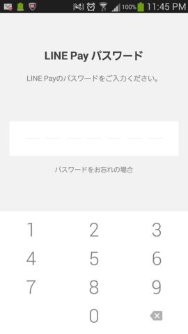 ラインペイ(LINE PAY)パスワード