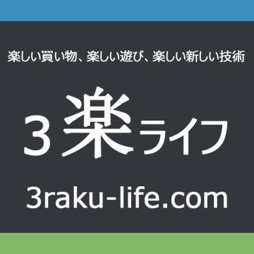 3楽ライフブログ http://www.3raku-life.com