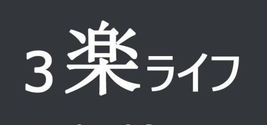 3楽ライフブログ