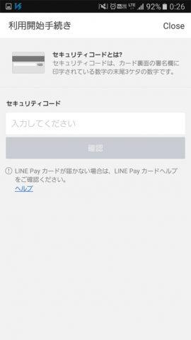 LINE Payカードのセキュリティコード入力画面です。