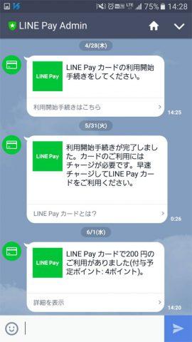 LINE Payカード決済直後のメッセージ