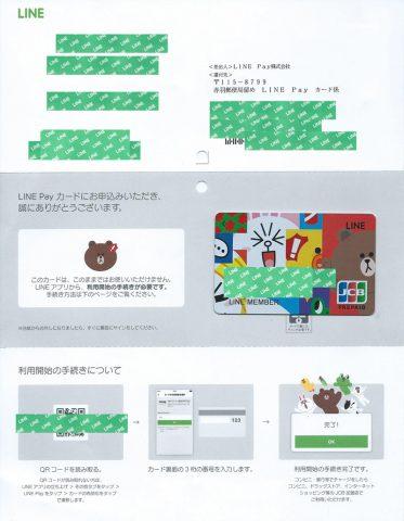 LINE Payカードの利用開始手続き郵便物の中身です。