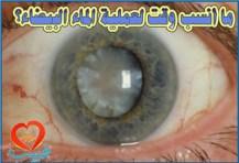 georgia-cataract-surgery