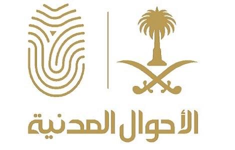 كيف أقدم على وظائف الأحوال المدنية للنساء وظائف عزيز موقع الوظائف السعودية الأول