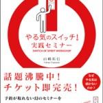 やる気のスイッチ! 実践セミナー 講演DVD付/山崎拓巳