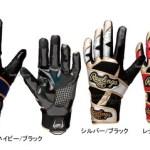ローリングスのハイパーグリップ手袋!