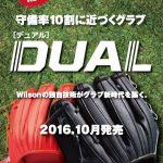 10月発売!ウィルソン硬式グラブ!DUAL(デュアル)シリーズ!