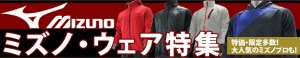 15-4-mizunowear