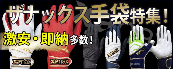 16-8-2-xanaxgloves