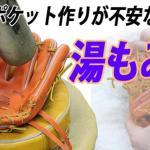 【夏休み特別企画】グラブ型付け体験教室開催決定!