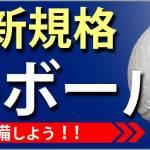 軟式M号球新発売!(ナイガイ、マルエス)