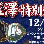 【ベーセレ速報!!】12月16日(土)玉澤・特別展示会の詳細確定!