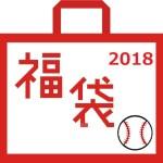 【注目】2018年新春福袋!