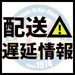 【重要】台風6号の影響による配達・集荷遅れ
