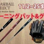 【ベースボールセレクト】11/16:ベーセレイベント好評開催中!