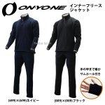 新商品入荷情報:オンヨネフリースジャケット・パンツ上下セット OKJ91201-OKP91203