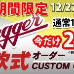 【ベースボールセレクト】12/17のPick up:久保田スラッガー 軟式オーダーグラブが特別価格!