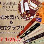 【ベースボールセレクト】1/9のPick up:1月限定イベント 硬式木製バット&軟式グラブ 強化月間!!