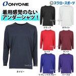 ONYONE 人気のアンダーシャツの特徴とは?2019年新商品ソフトストレッチ編!
