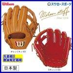 操作性抜群!ウイルソン 硬式  内野手用グラブ Wilson Staff WTAHWR59T!