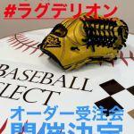 【ベースボールセレクト】12/8はラグデリオンオーダーグラブ受注会!