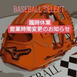 【ベースボールセレクト】臨時休業・営業時間変更のお知らせ