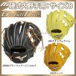 浅めポケット・コンパクト設計モデル!ミズノ グローバルエリート HSelection∞ 内野手用 1AJGH21303!