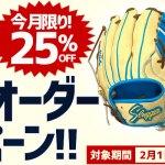 【ベースボールセレクト】久保田スラッガーオーダーグラブ25%OFFキャンペーン中