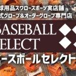 【ベースボールセレクト】4月より営業日、営業時間変更のお知らせ。