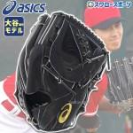 【ベースボールセレクト】アシックス硬式グラブ大谷モデル3121A640(投手用)