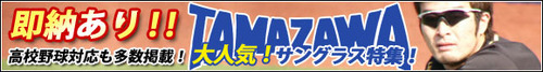 12-2-tamazawa_sunglass