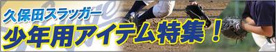 久保田スラッガー 少年野球