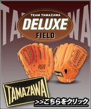 tamazawa-deluxe