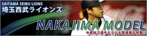 2012-nakajima
