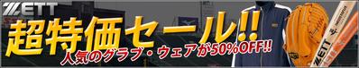 人気のグラブ・ウェアが50%OFF!!ゼット超特価セール!!