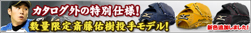 斎藤佑樹投手3