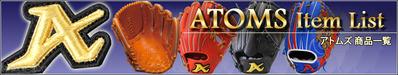 maker-title_atoms