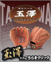 tamazawa-kantama