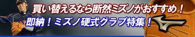 12-1-flash-mizuno-glove