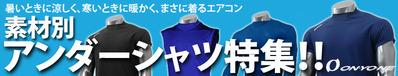 14-5-onyone-undershirt
