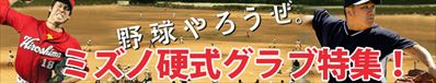 14-5-mizuno-kg_R