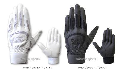 限定 バッティング 手袋 両手用 BBG-79