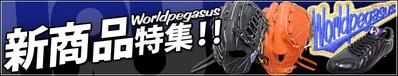 ワールドペガサス2015新商品特集!!