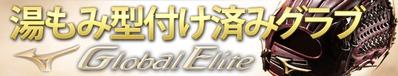 14-5-mizunoge-yumomi