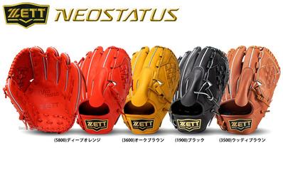 硬式ネオステイタス 投手用 BPGB12411
