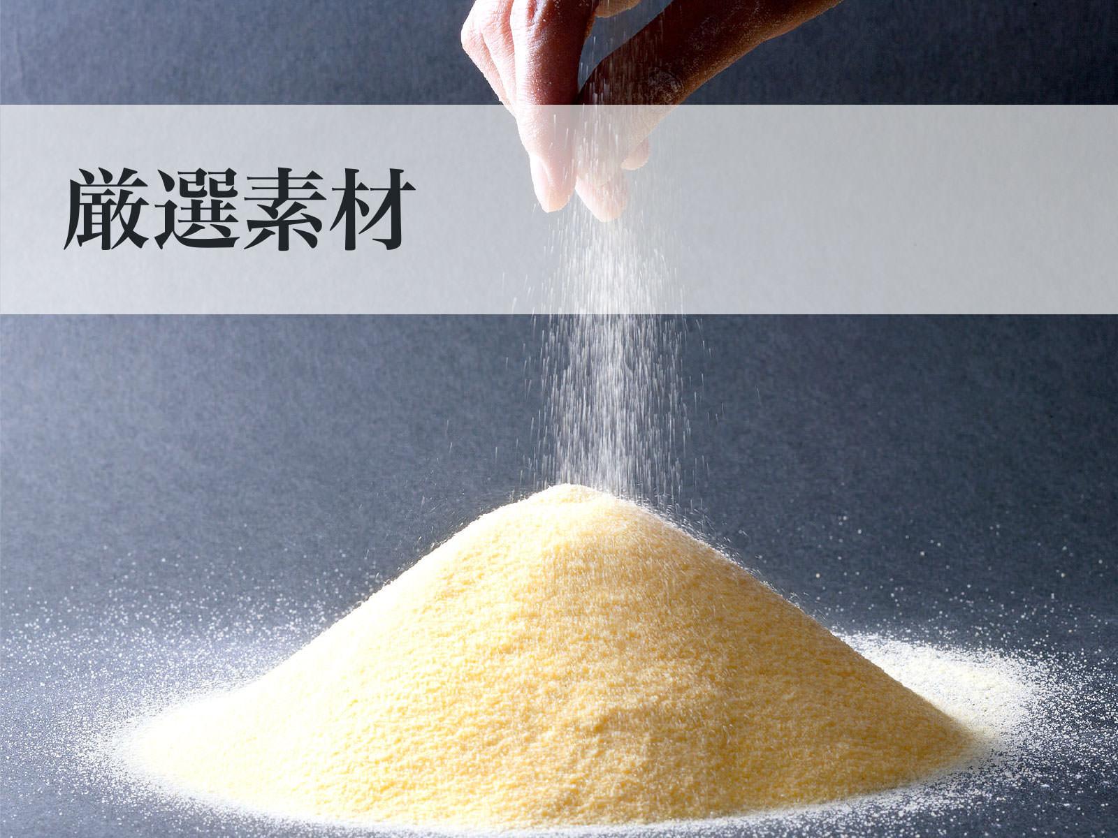 業務用生麺 こだわりの厳選素材/原材料