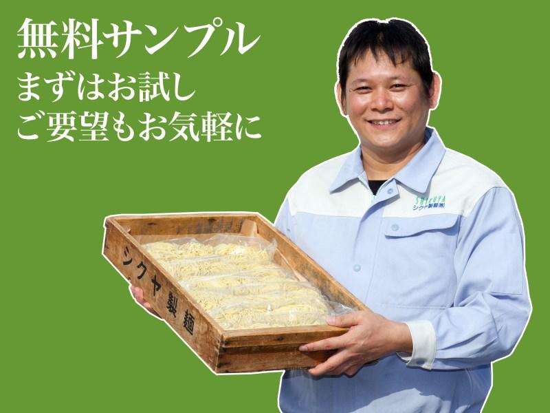 まずはお試し 業務用生麺 無料サンプル大歓迎