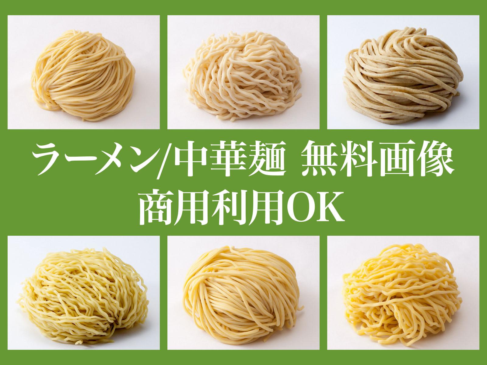 商用可 無料/フリー ラーメン/中華麺 写真 画像素材集