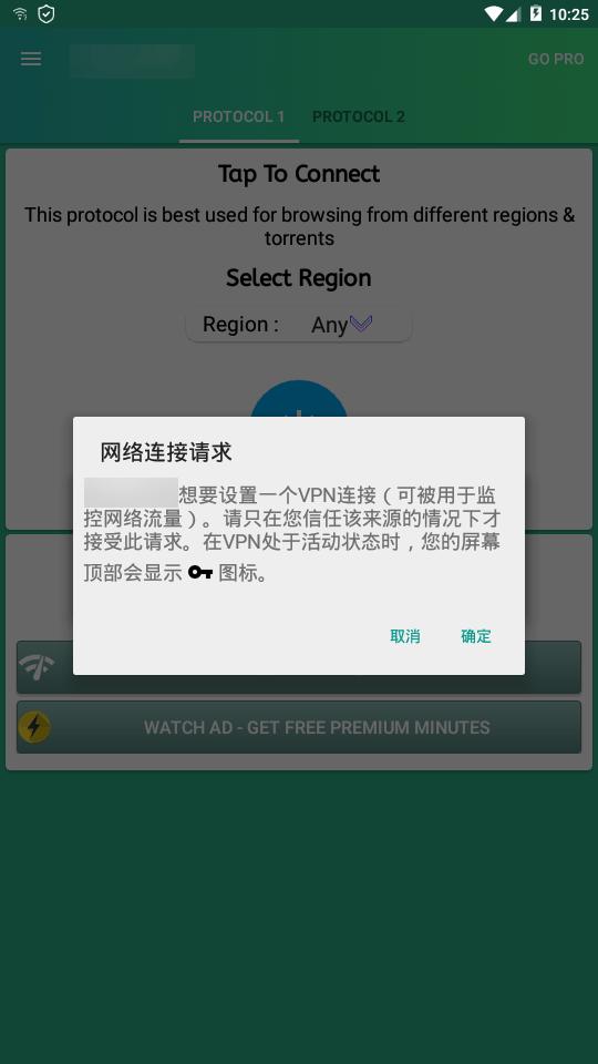 安卓手机vpn翻墙提示