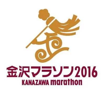 2016年金沢マラソン完走しました!コースも最高です。